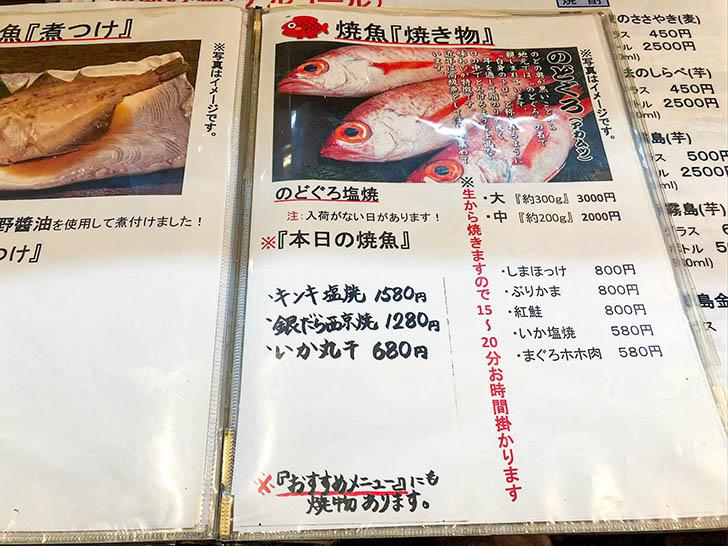 魚笑(うおしょう) メニュー13