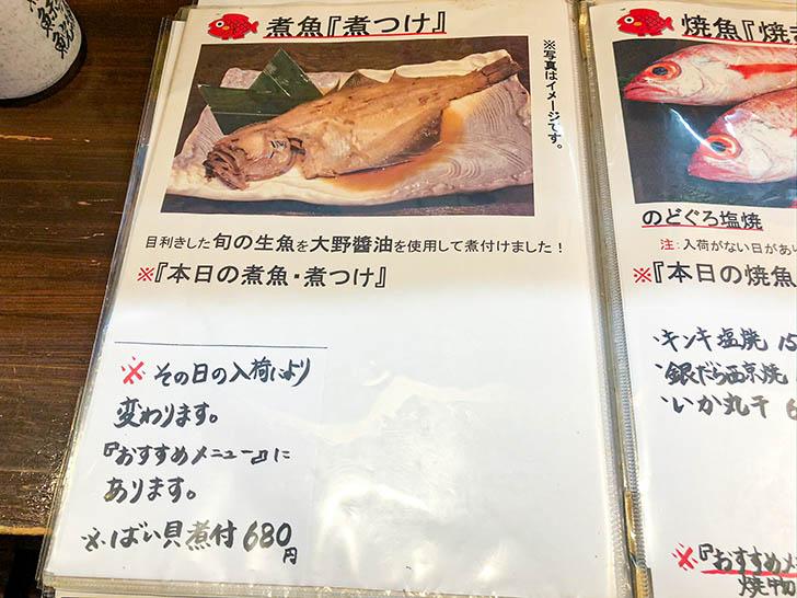 魚笑(うおしょう) メニュー14