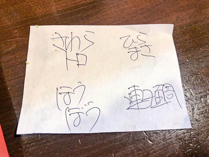 魚笑(うおしょう) 種類が紙で書いてある