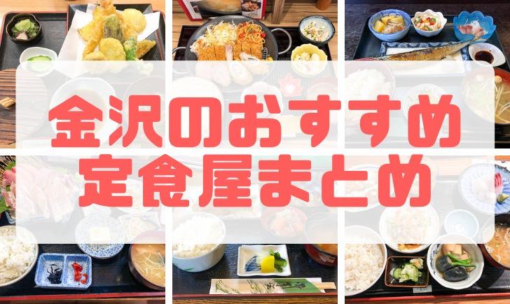 金沢のおすすめ定食屋まとめ アイキャッチ画像