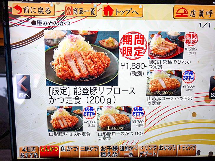 金沢かつぞう白山店 メニュー3