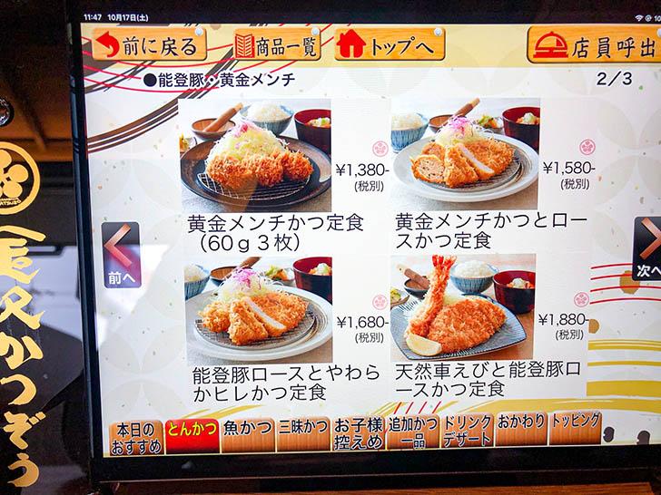 金沢かつぞう白山店 メニュー5