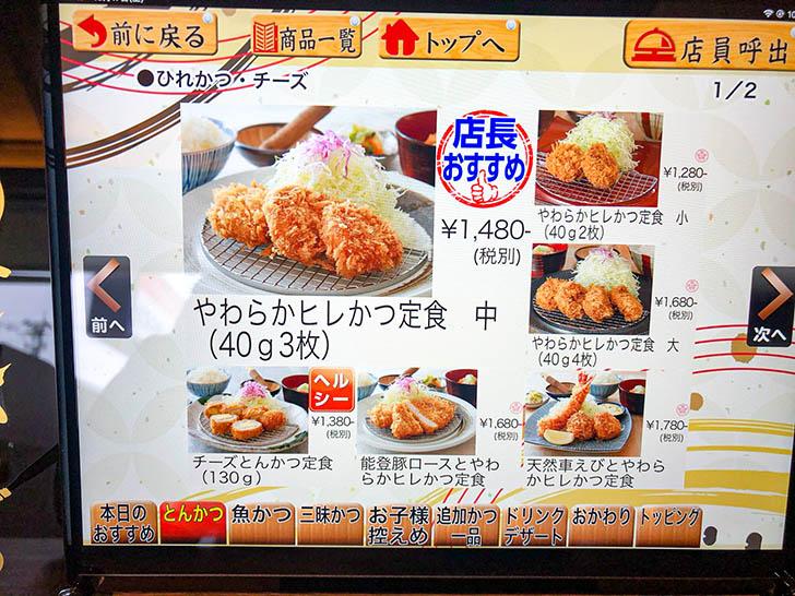 金沢かつぞう白山店 メニュー7