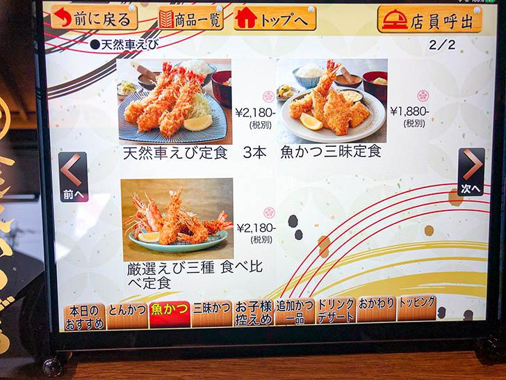 金沢かつぞう白山店 メニュー1