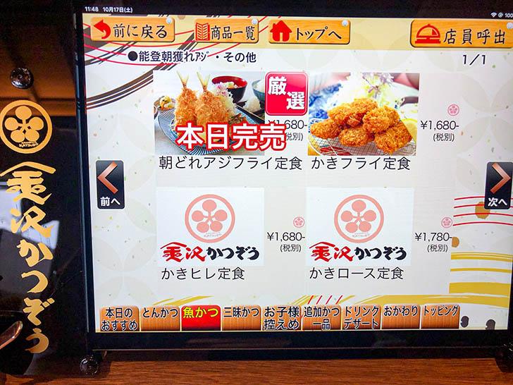 金沢かつぞう白山店 メニュー16