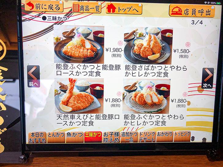 金沢かつぞう白山店 メニュー20