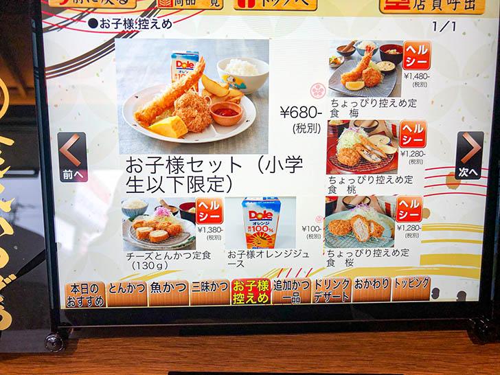 金沢かつぞう白山店 メニュー22