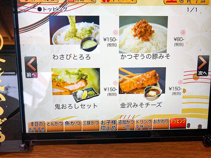 金沢かつぞう白山店 メ1ニュー3