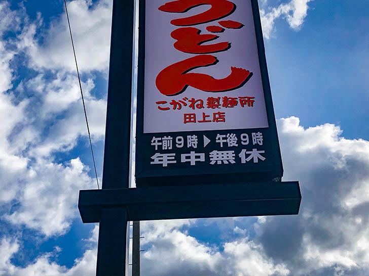 こがね製麵所 田上店 営業時間