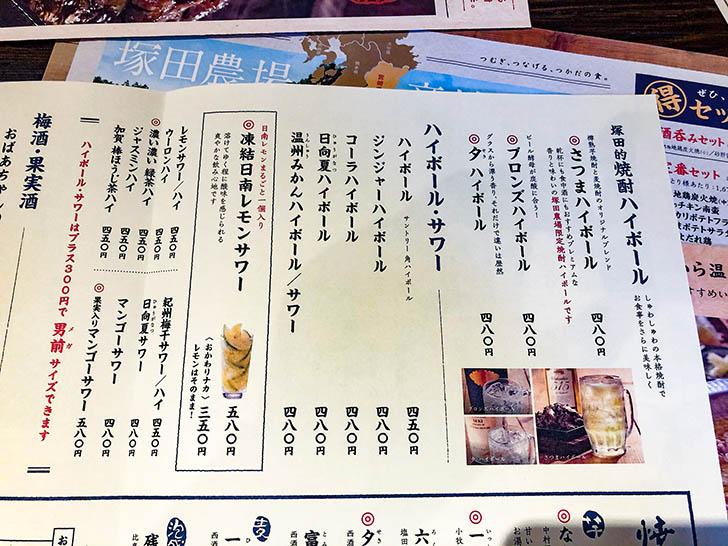 塚田農場 金沢駅西口店 メニュー2