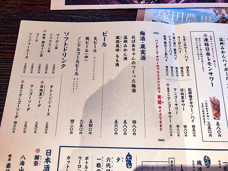 塚田農場 金沢駅西口店 メニュー3