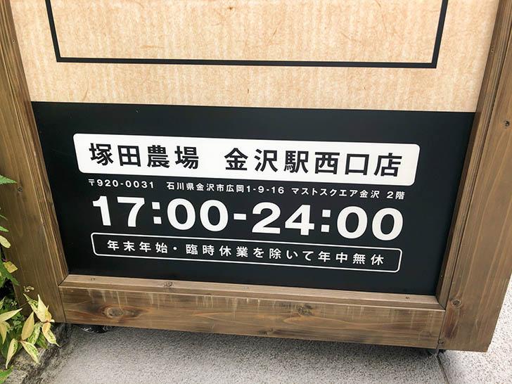塚田農場 金沢駅西口店 営業時間