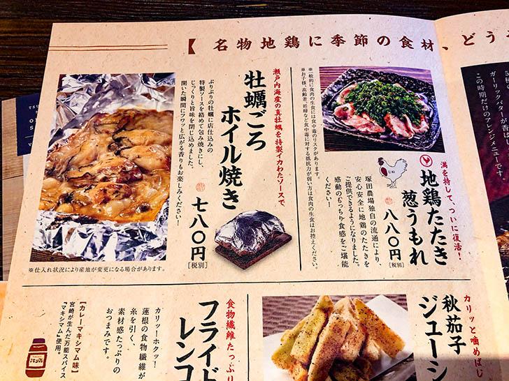 塚田農場 金沢駅西口店 メニュー11