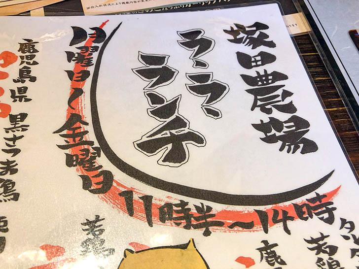 塚田農場 金沢駅西口店 ランチ営業時間
