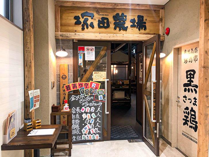 塚田農場 金沢駅西口店
