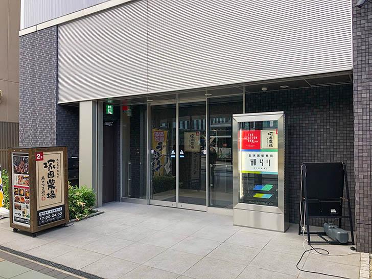 塚田農場 金沢駅西口店 入口