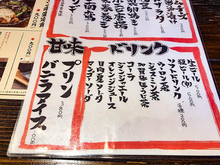 塚田農場 金沢駅西口店 ドリンク