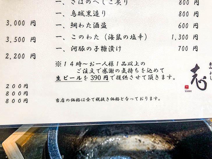 東山 志(Yoshi) メニュー4