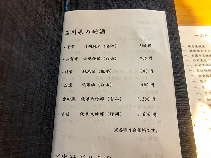 東山 志(Yoshi) お酒メニュー1