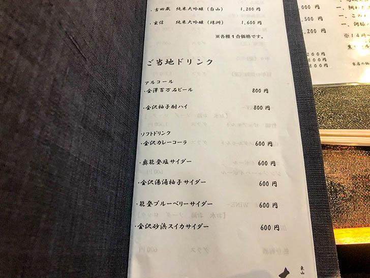 東山 志(Yoshi) お酒メニュー2