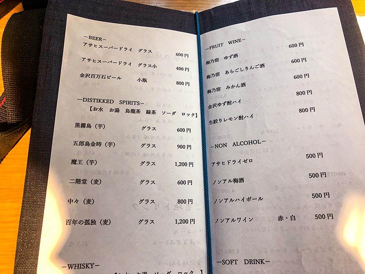 東山 志(Yoshi) お酒メニュー13