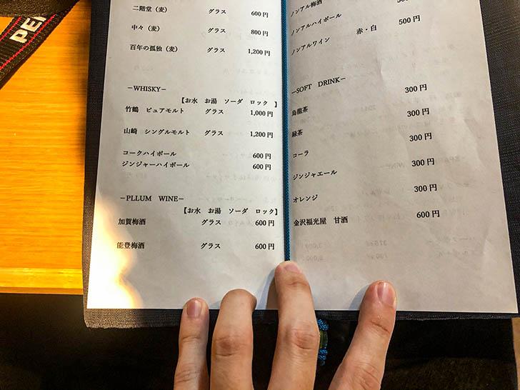 東山 志(Yoshi) お酒メニュー14
