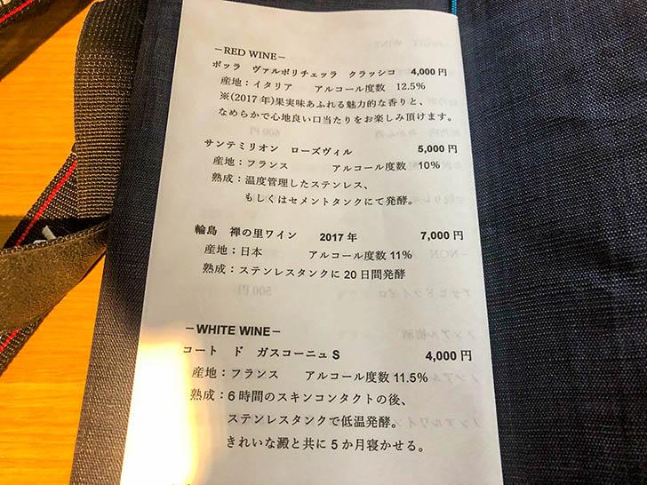 東山 志(Yoshi) お酒メニュー15