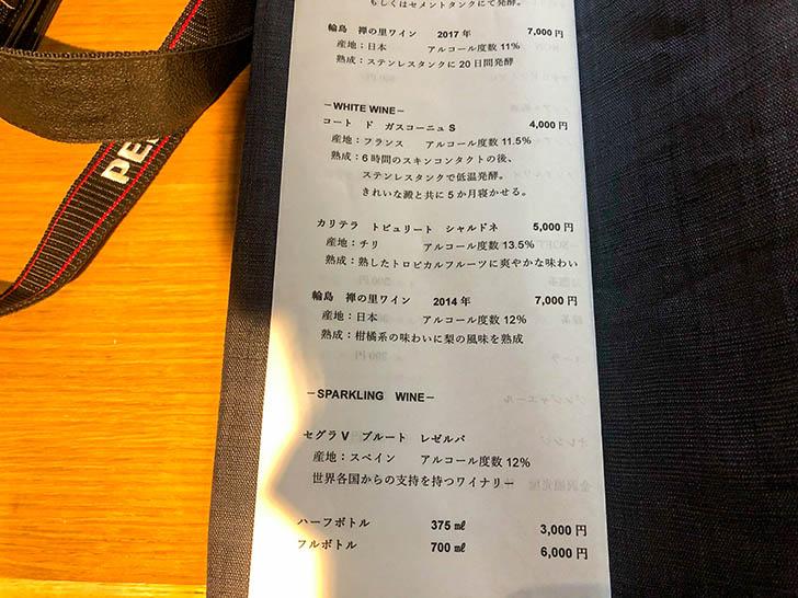 東山 志(Yoshi) お酒メニュー16