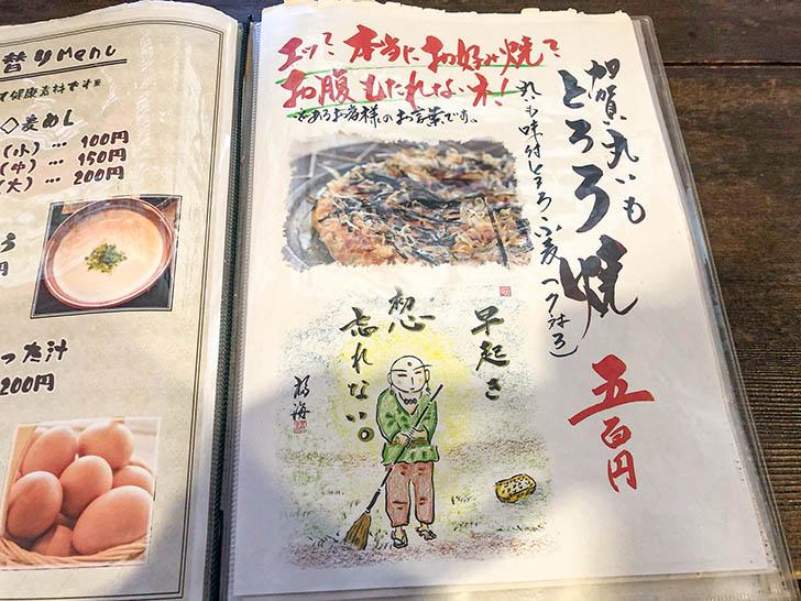 加賀丸芋麦とろ 陽菜 メニュー6