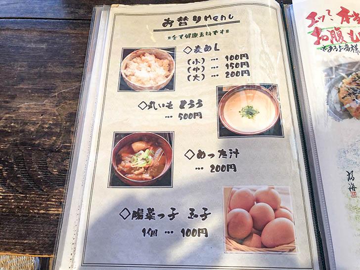 加賀丸芋麦とろ 陽菜 メニュー7