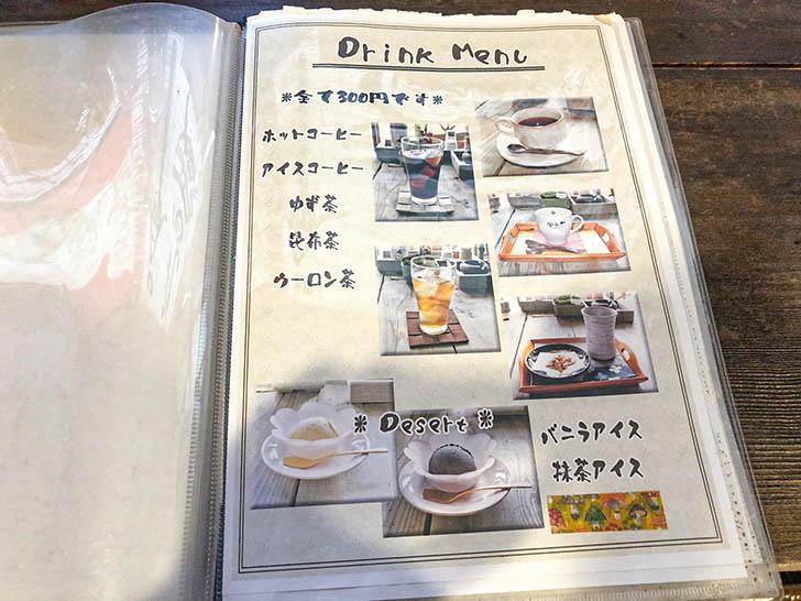加賀丸芋麦とろ 陽菜 メニュー8