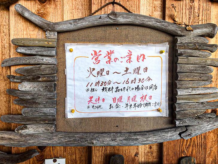加賀丸芋麦とろ 陽菜 営業時間
