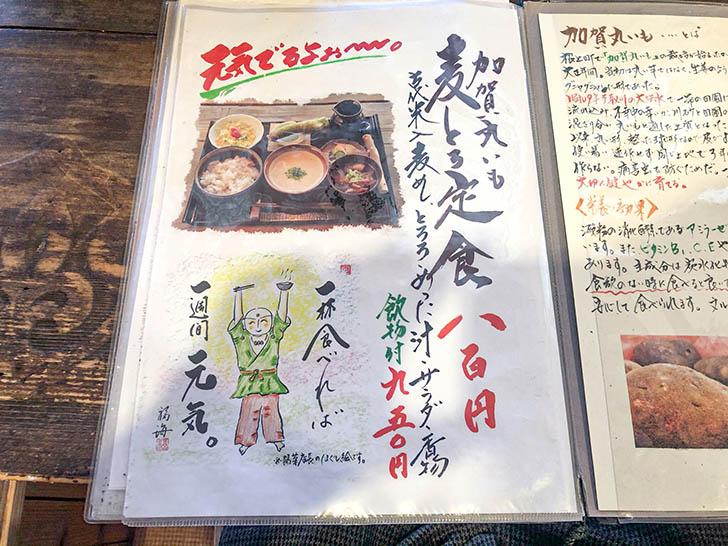 加賀丸芋麦とろ 陽菜 メニュー1