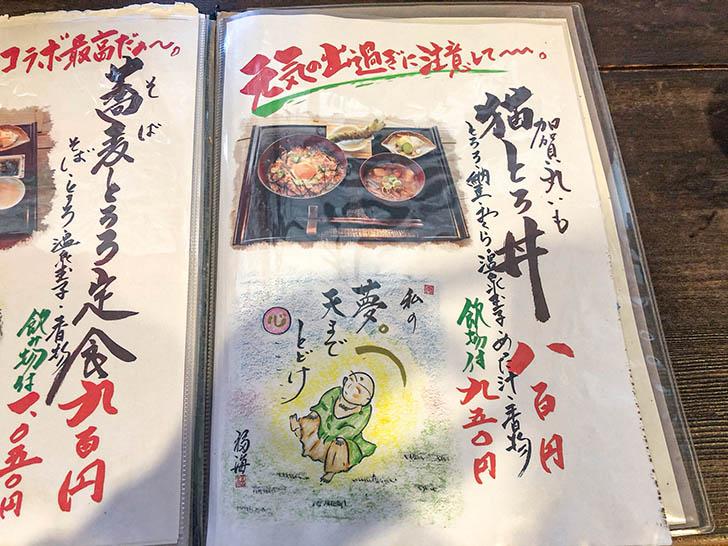 加賀丸芋麦とろ 陽菜 メニュー2