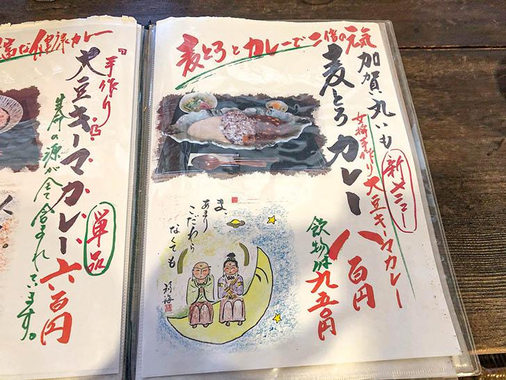 加賀丸芋麦とろ 陽菜 メニュー4