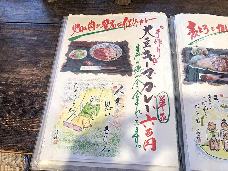 加賀丸芋麦とろ 陽菜 メニュー5
