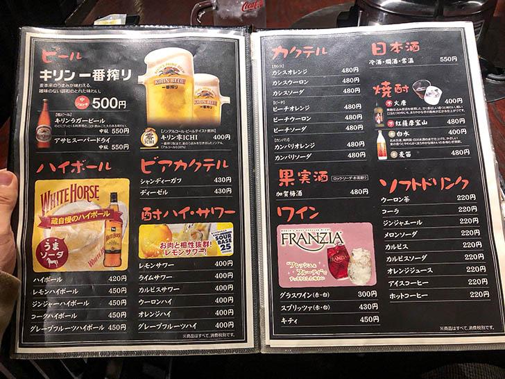 焼肉 蔵 野々市店 メニュー7