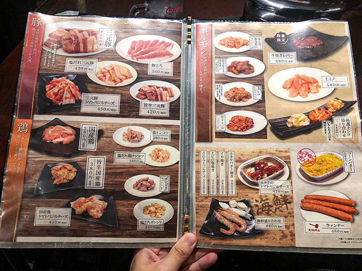 焼肉 蔵 野々市店 メニュー10