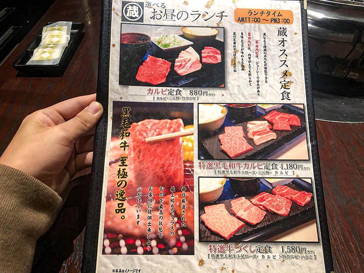 焼肉 蔵 野々市店 メニュー1
