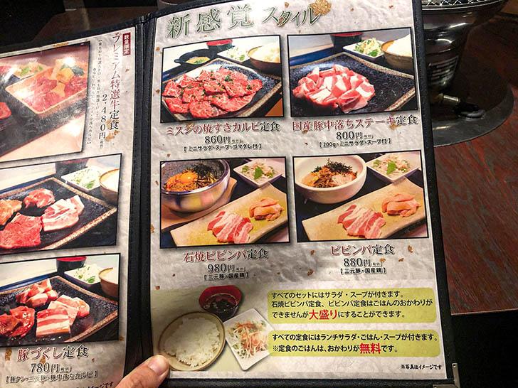 焼肉 蔵 野々市店 メニュー3