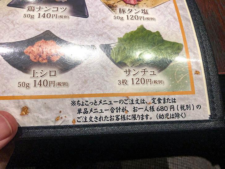 焼肉 蔵 野々市店 メニュー5