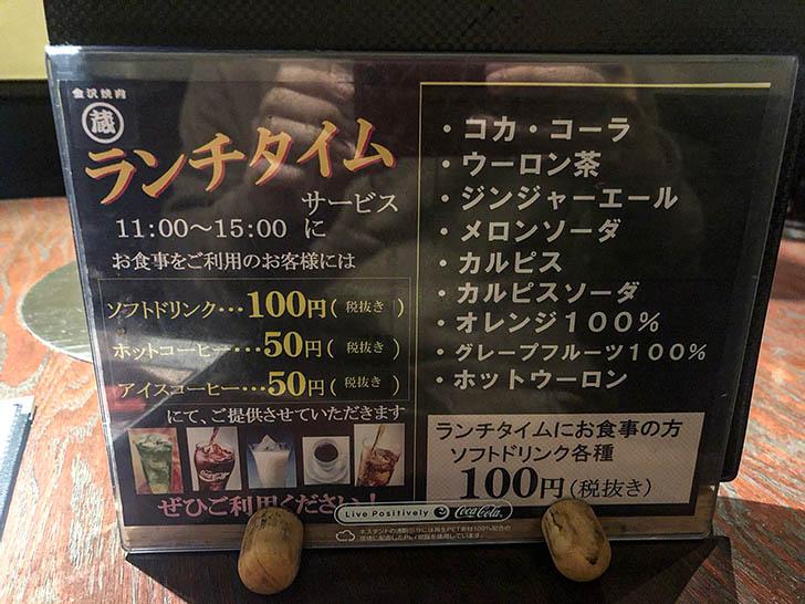 焼肉 蔵 野々市店 メニュー6