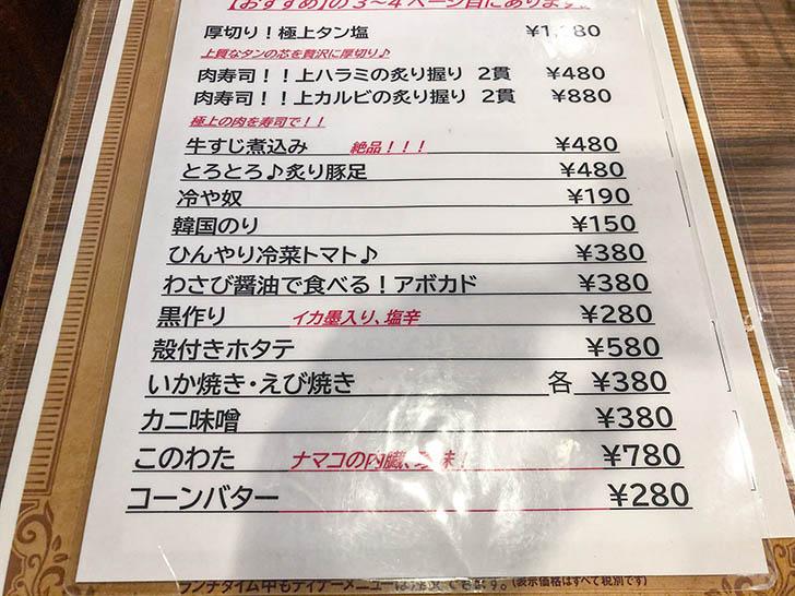 焼肉 koba 野々市店 メニュー4