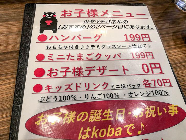 焼肉 koba 野々市店 お子様メニュー