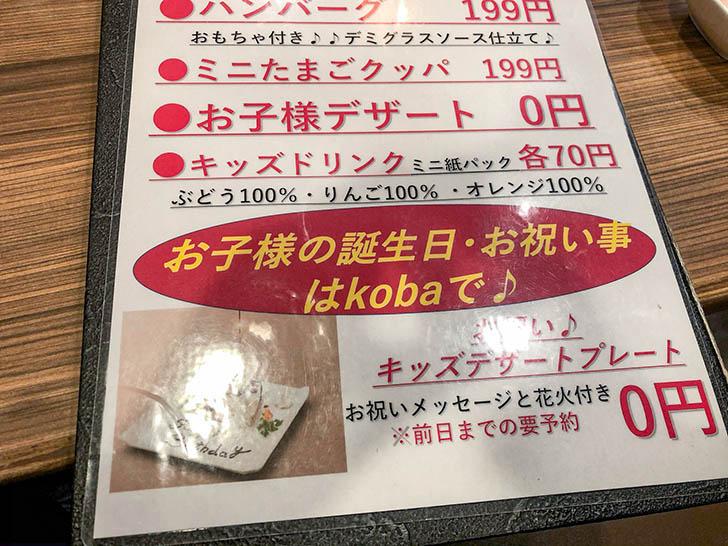焼肉 koba 野々市店 お子様メニュー2
