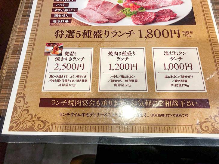 焼肉 koba 野々市店 ランチメニュー2