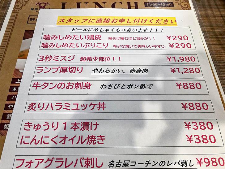 焼肉 koba 野々市店 メニュー1