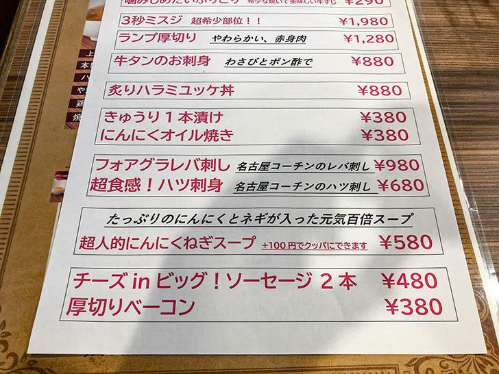 焼肉 koba 野々市店 メニュー2