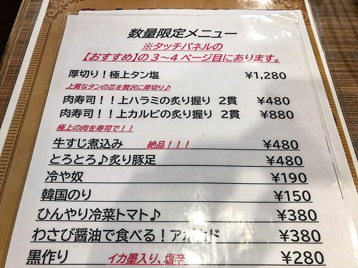 焼肉 koba 野々市店 メニュー3
