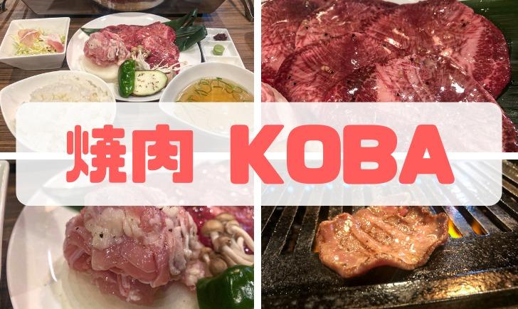 焼肉 koba 野々市店 アイキャッチ画像